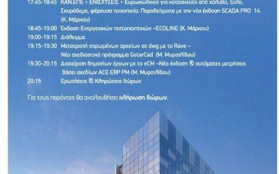 ΗΜΕΡΙΔΑ για στατικές, ενεργειακές μελέτες και δημόσια έργα (Ρέθυμνο – Ηράκλειο / Κρήτη)