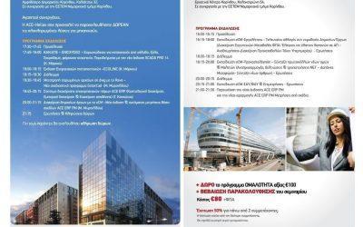 ΗΜΕΡΙΔΑ για στατικές, ενεργειακές μελέτες και δημόσια έργα (Κόρινθος)