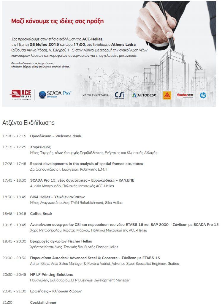 Εκδήλωση της ACE-Hellas για επαγγελματίες μηχανικούς