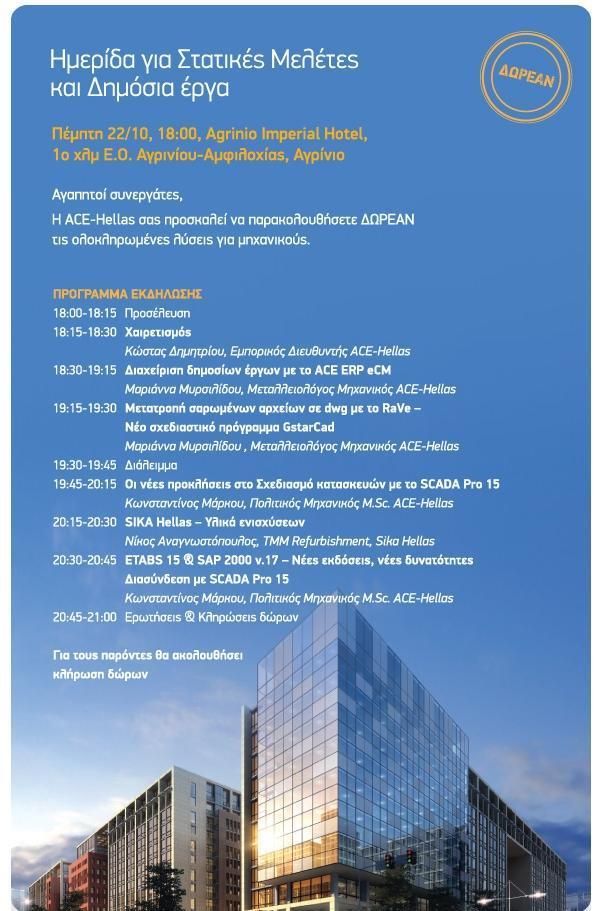 Ημερίδα της ACE-Hellas για επαγγελματίες μηχανικούς στο Αγρίνιο