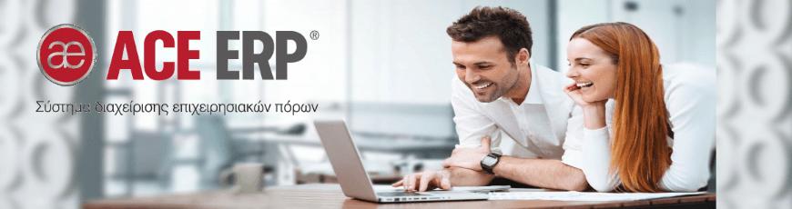 ACE ERP – Διαχειριστικά