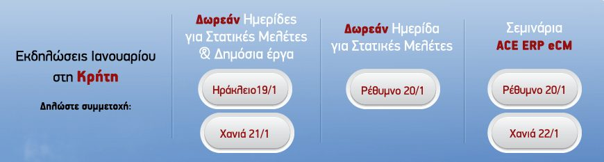 Ημερίδες και σεμινάρια της ACE-Hellas για μηχανικούς στην Κρήτη