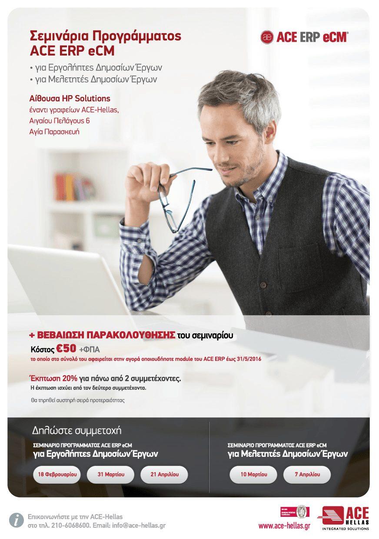 Σεμινάρια Προγράμματος ACE ERP eCM