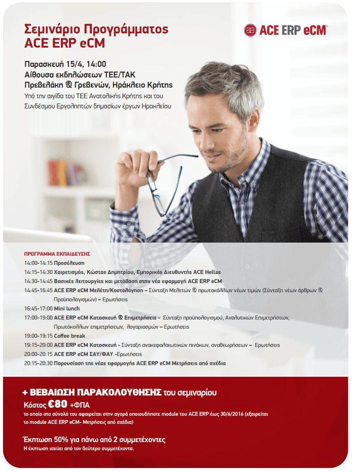ΗΡΑΚΛΕΙΟ ΚΡΗΤΗΣ – Σεμινάριο Προγράμματος ACE ERP eCM ~ [15/04/2016]
