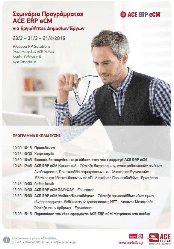 Σεμινάριο Προγράμματος ACE ERP eCM για Εργολήπτες Δημοσίων Έργων ~ [21/04]