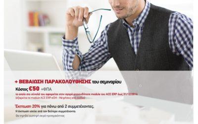 Σεμινάρια Προγράμματος ACE ERP eCM για Εργολήπτες & Μελετητές Δημοσίων Έργων