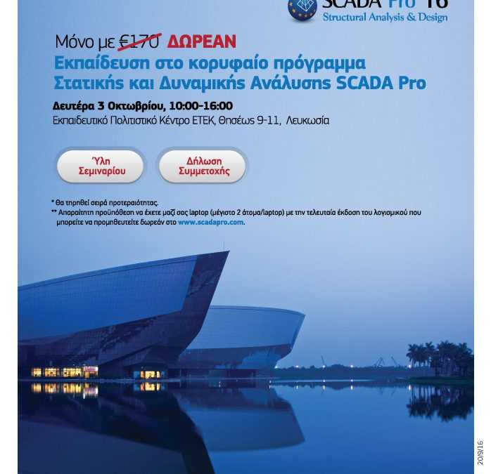 Λευκωσία – Εκπαίδευση στο κορυφαίο πρόγραμμα στατικής ανάλυσης SCADA Pro