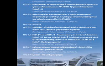 Ημερίδες για Στατικές Μελέτες της ACE-Hellas για μηχανικούς στη Κύπρο