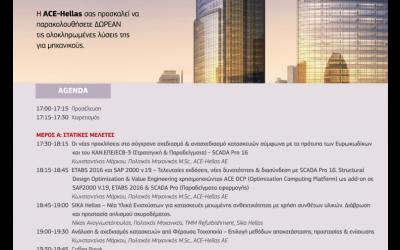 Ημερίδα για Στατικές Μελέτες και Δημόσια Έργα της  ACE-Hellas για μηχανικούς στη Νάξο