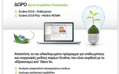 Ecoline 18 + 6μηνο Συμβόλαιο Συντήρησης
