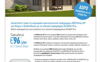 Σύνδεση ARCHLine.XP με SCADA Pro