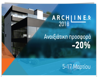 ΝΕΟ – Ενδιαφέρομαι για ARCHLine.XP 2018