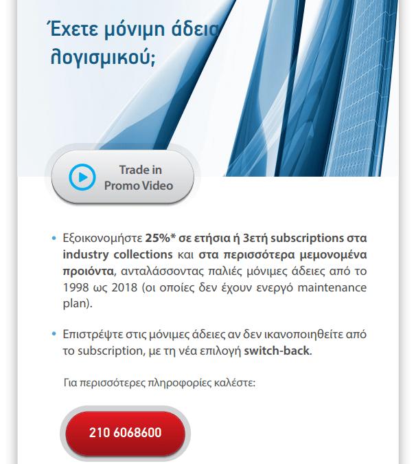 Newsletter – Προσφορά Autodesk
