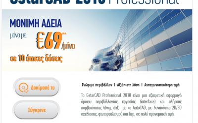 Newsletter – Προσφορά GstarCAD