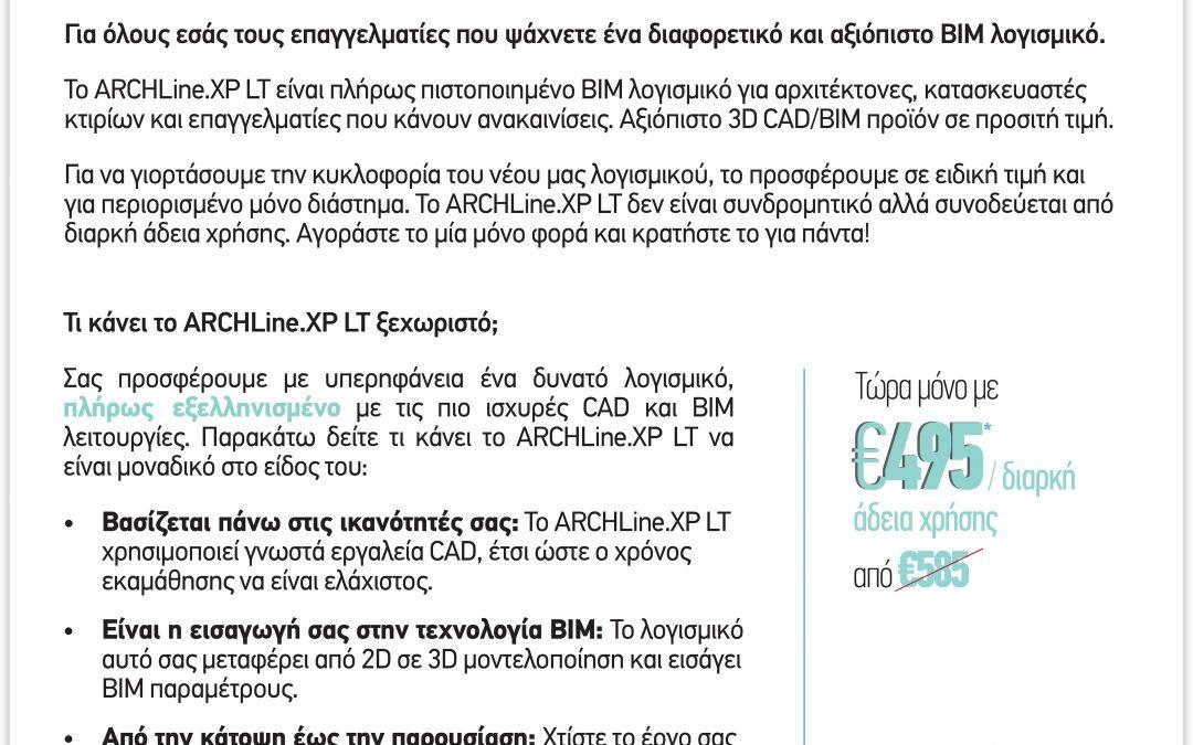 ARCHLine.XP LT – €495/Διαρκής Άδεια Χρήσης