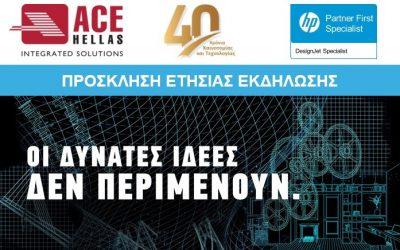 ACE Hellas & HP: Οι Δυνατές Ιδέες δεν Περιμένουν, αλλά Μπορούν και Γιορτάζουν!